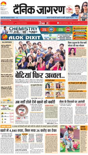 Kanpur Hindi ePaper, Kanpur Hindi Newspaper - InextLive