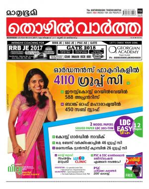 Thozhilvartha-2017 June 3