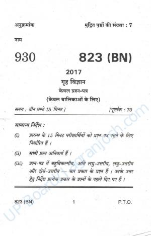 UP Board class 10th Home Science Question Paper 2017