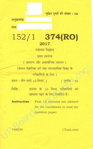 UP Board class 12th Chemistry-I Question Paper 2017