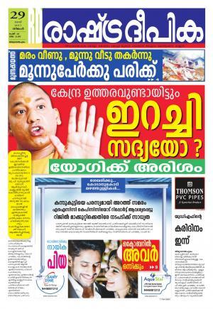 Rashtradeepika Trivandrum 29-05-2017