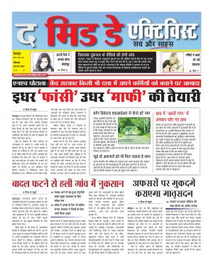 The Mid Day Activist 29 APRIL