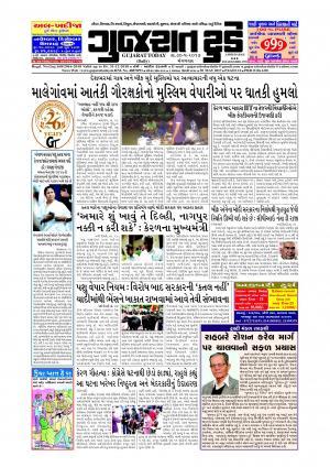 Epaper 30 May 2017