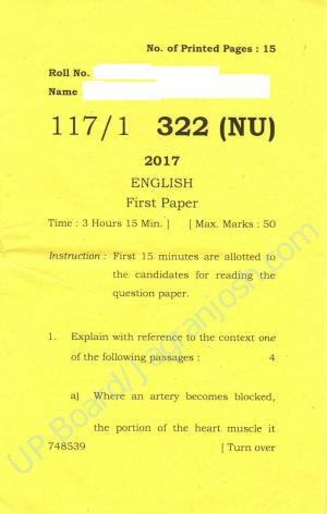 UP Board class 12th English Question Paper 2017