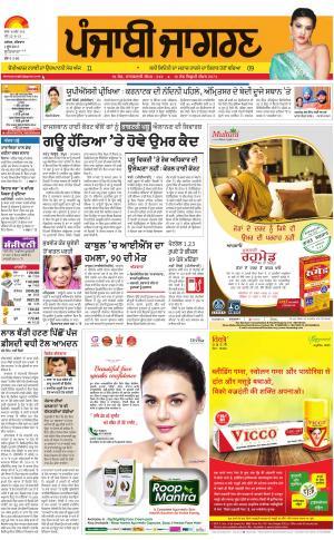 Jagraon : Punjabi jagran News : 1st June 2017