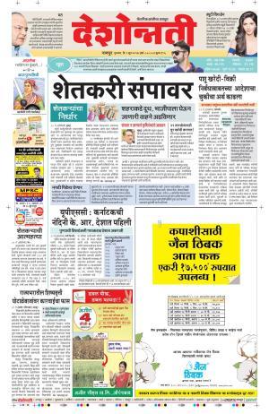 01th June Nagpur Main