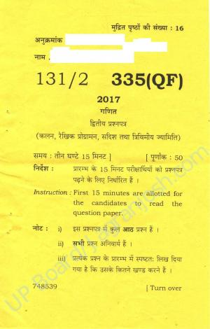 UP Board class 12th Mathematics Second Question Paper 2017