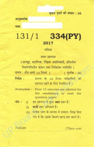 UP Board class 12th Mathematics First Question Paper 2017