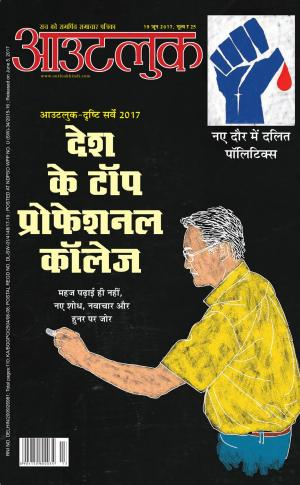Outlook Hindi, 19 June 2017