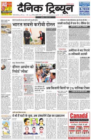 DT_02_June_2017_Gurgaon