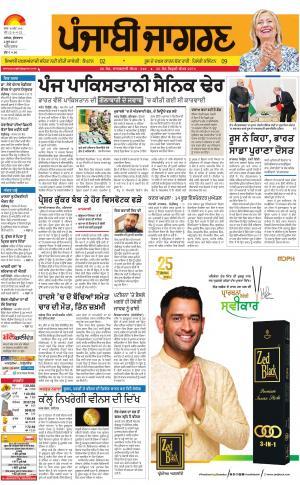 AMRITSAR: Punjabi jagran News : 2nd June 2017
