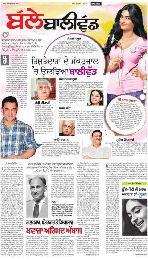 SUPPLEMENT: Punjabi jagran News : 2nd June 2017