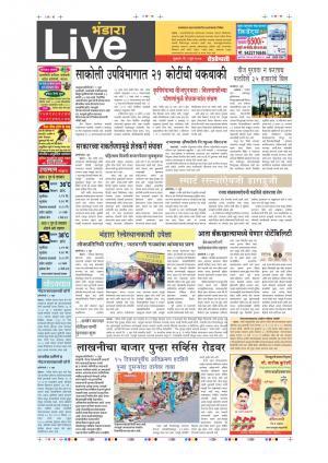 02th June Bhandara Live