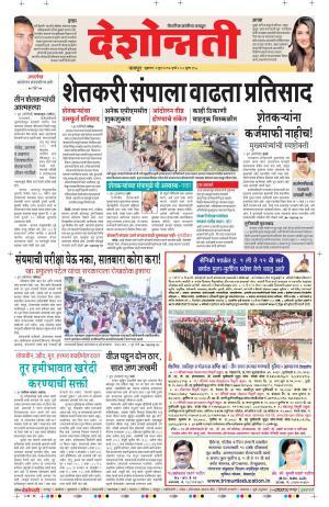 02th June Nagpur Main