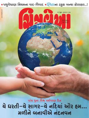 Chitralekha Gujarati - June 12, 2017