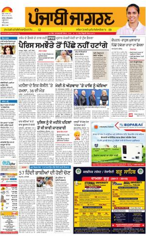 AMRITSAR: Punjabi jagran News : 3rd June 2017