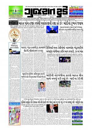 Epaper 03 June 2017