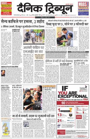 DT_04_June_2017_Gurgaon