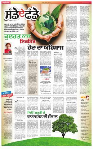 SUPPLEMENT : Punjabi jagran News : 4th June 2017
