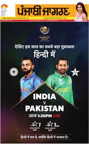 AMRITSAR : Punjabi jagran News : 4th June 2017