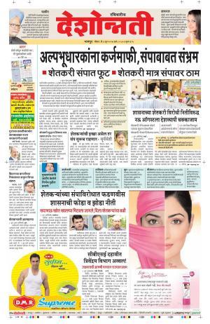 04th June Nagpur Main