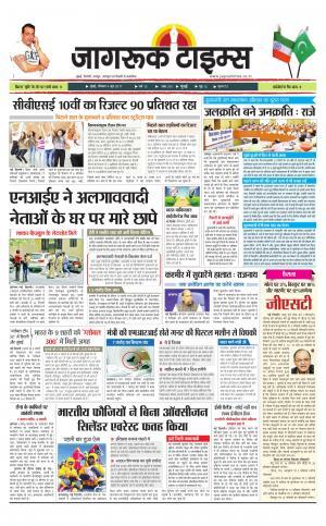 4-Jun-2017 Epaper Jagruk times