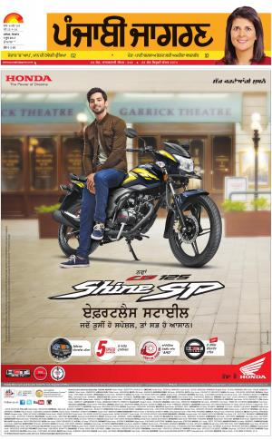 Hoshiarpur: Punjabi jagran News : 5th June 2017