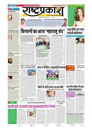 5th Jun Rashtraprakash