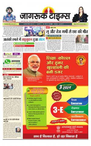5-Jun-2017 Epaper Jagruk times