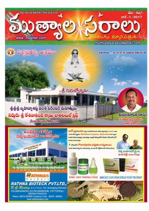 Telugu muthyalasaralu-jun 2017