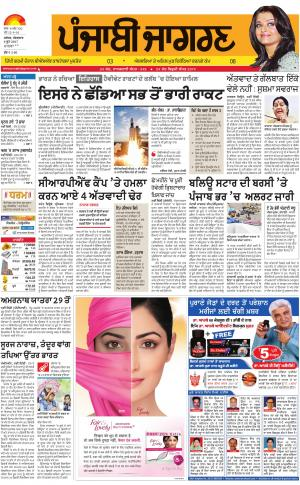 MOGA/FARIDKOT/MUKTSAR : Punjabi jagran News : 6th June 2017