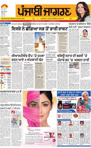 AMRITSAR : Punjabi jagran News : 6th June 2017