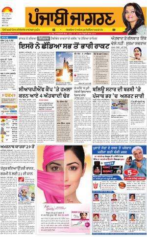 Chandigarh : Punjabi jagran News : 6th June 2017