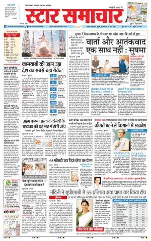 daily hindi newspaper