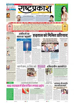 6th Jun Rashtraprakash