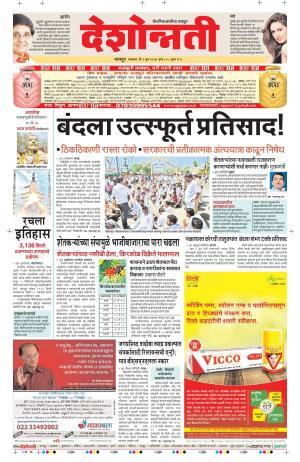 6th Jun Nagpur  Main