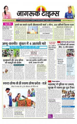 6-Jun-2017 Epaper Jagruk times