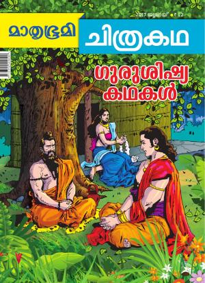 Mathrubhumi Chithrakatha - 2017 July