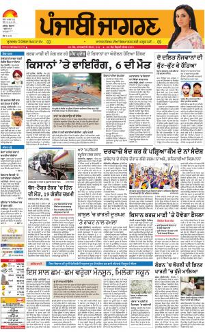 Moga/Faridkot/Muktsar : Punjabi jagran News : 7th June 2017