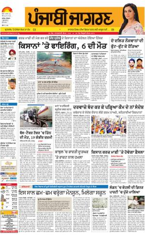 Hoshiarpur : Punjabi jagran News : 7th June 2017