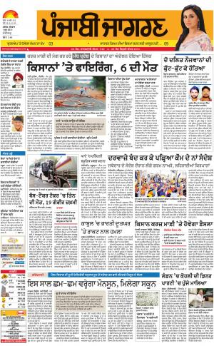 Chandigarh : Punjabi jagran News : 7th June 2017
