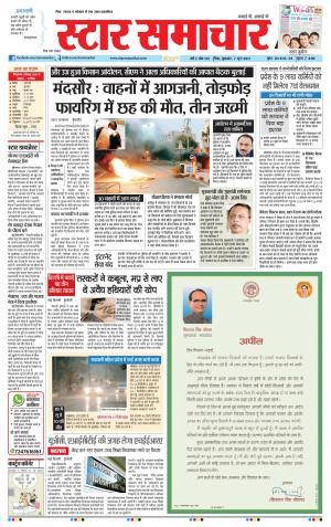 Star Samachar chhatarpur