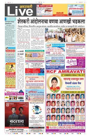 07th June Amravati Live