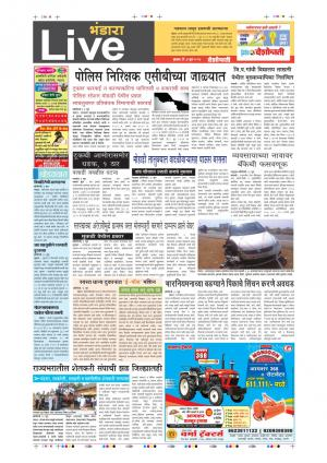 07th June Bhandara Live