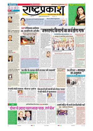 07th June Rashtraprakash