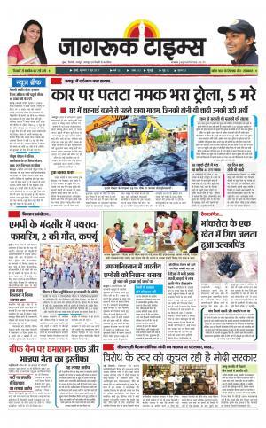 7-Jun-2017 Epaper Jagruk times