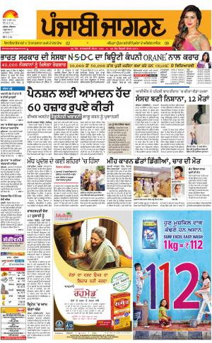MOGA/FARIDKOT/MUKTSAR: Punjabi jagran News : 8th June 2017