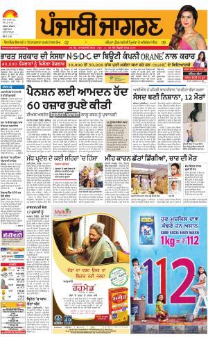 GURDASPUR: Punjabi jagran News : 8th June 2017