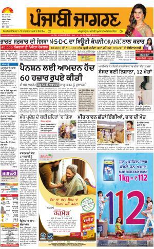 Hoshiarpur: Punjabi jagran News : 8th June 2017