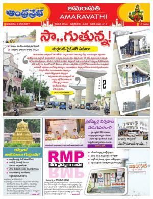8-6-2017 Vijayawada